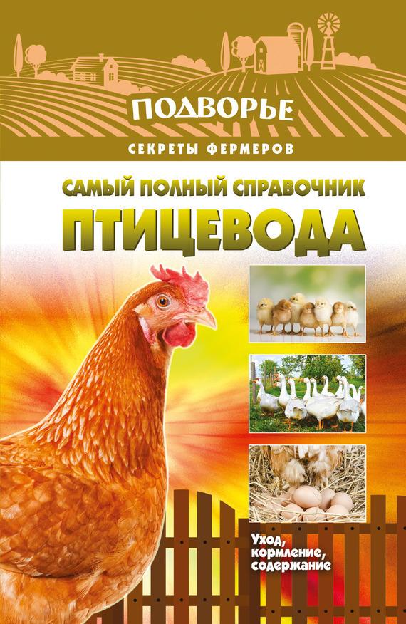 Игорь Слуцкий бесплатно