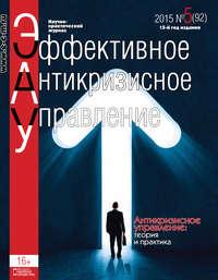 Отсутствует - Эффективное антикризисное управление № 5 (92) 2015