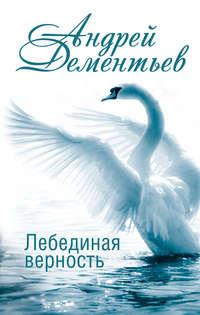 Дементьев, Андрей  - Лебединая верность