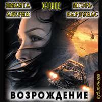 Вардунас, Игорь  - Возрождение