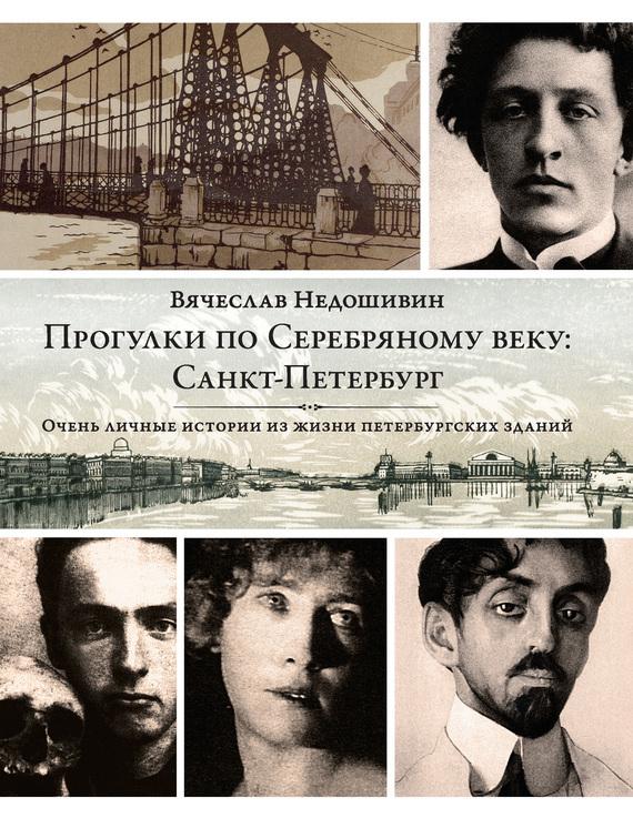 Вячеслав Недошивин Прогулки по Серебряному веку: Санкт-Петербург