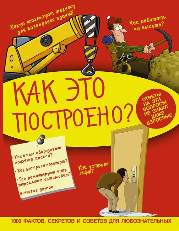 А. Г. Мерников Как это построено? как и где купить микроавтобус