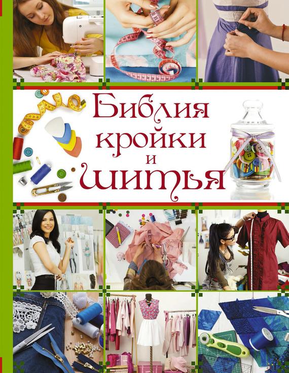 Елена Хомич Библия кройки и шитья аксессуар sapfire sf 0534