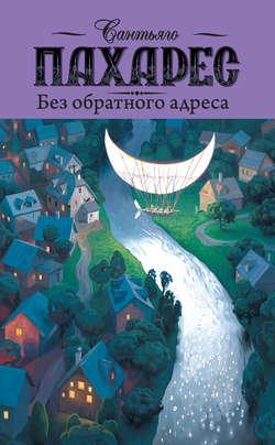 Обложка книги Без обратного адреса