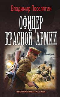 Поселягин, Владимир  - Офицер Красной Армии