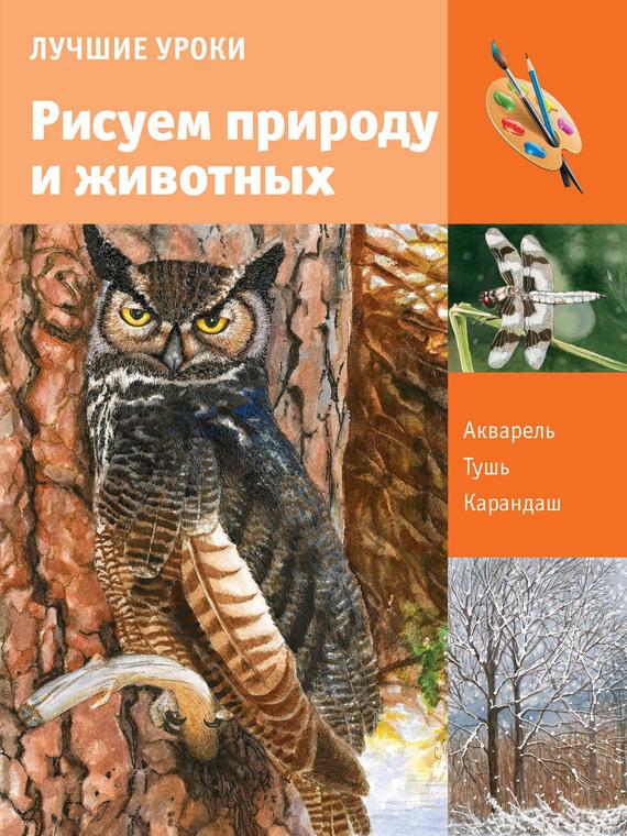 Красивая обложка книги 21/45/18/21451820.bin.dir/21451820.cover.jpg обложка