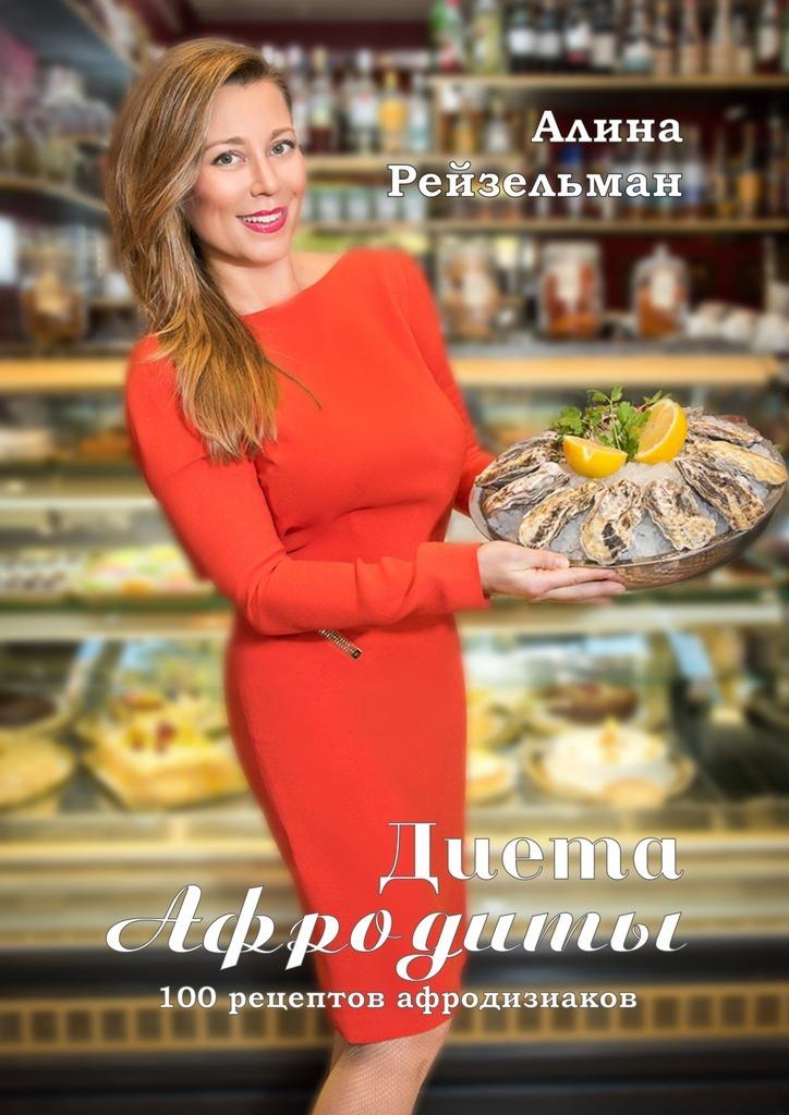 Алина Рейзельман бесплатно