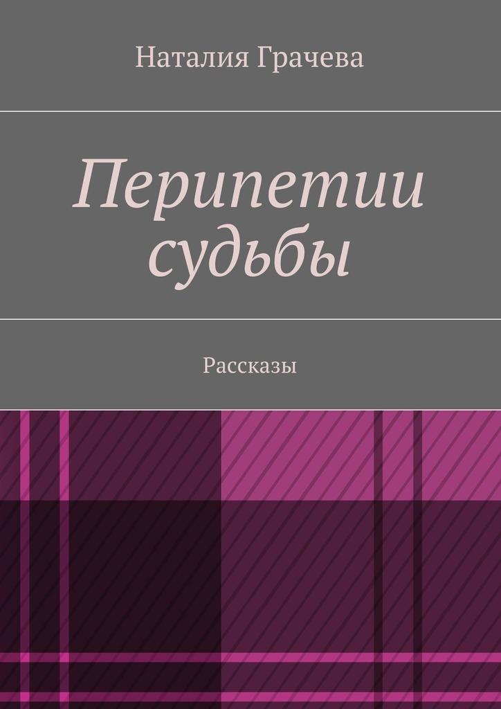 обложка книги static/bookimages/21/45/21/21452132.bin.dir/21452132.cover.jpg