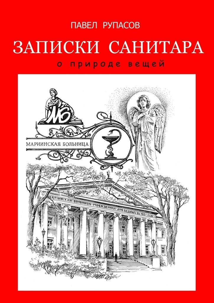 Павел Рупасов бесплатно