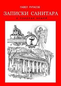Рупасов, Павел  - Записки санитара