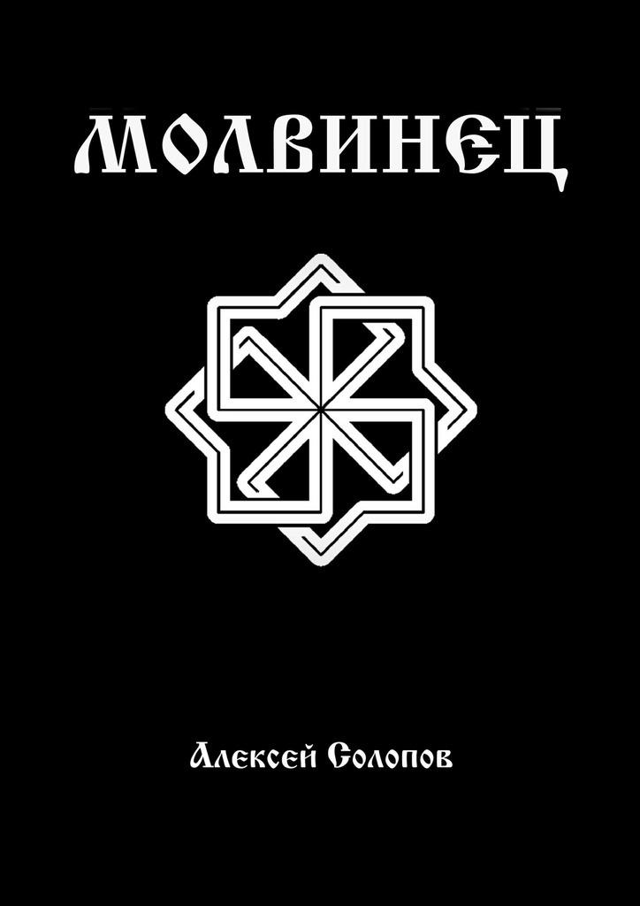 Молвинец ( Алексей Солопов  )