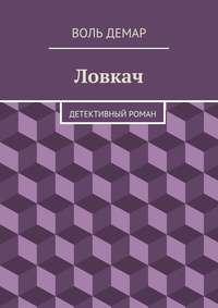 Воль Демар - Ловкач