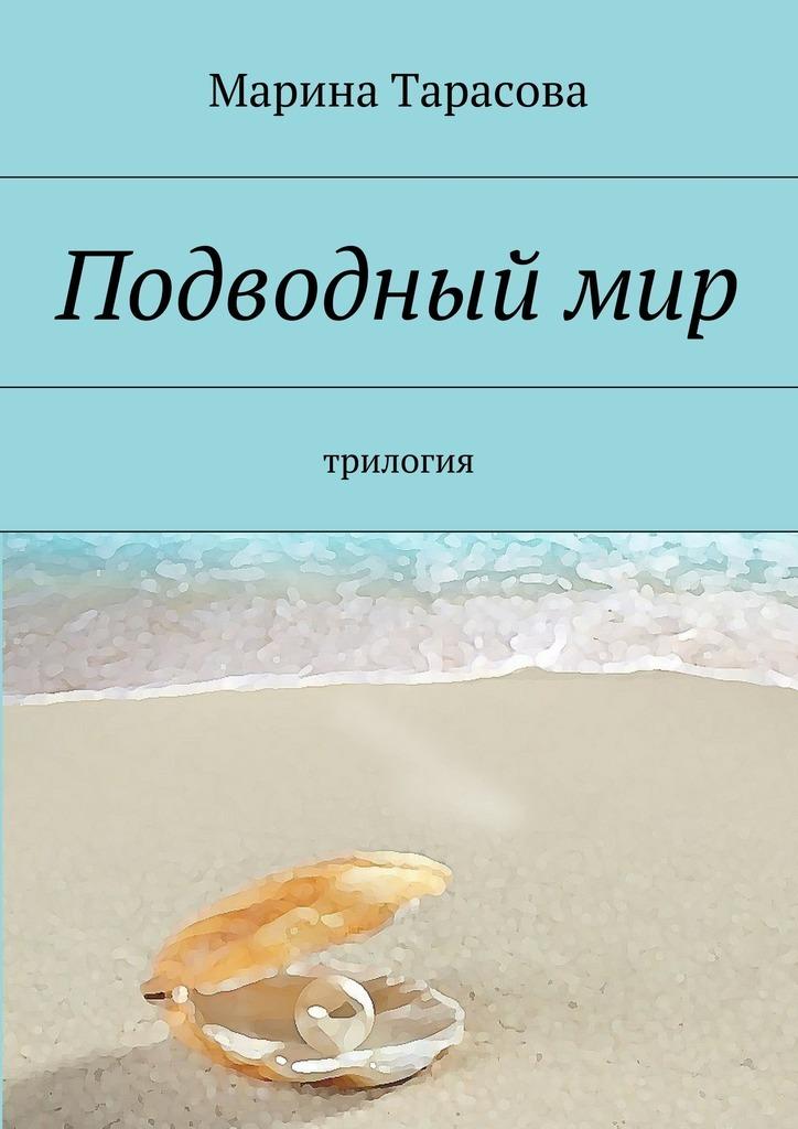 Обложка книги Подводныймир. трилогия, автор Марина Тарасова
