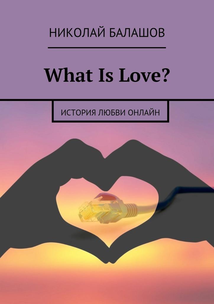 Николай Балашов What Is Love? what is e leadership