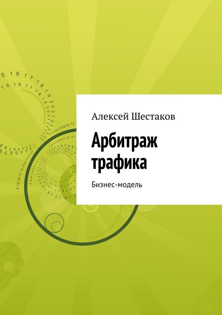 Алексей Шестаков - Арбитраж трафика
