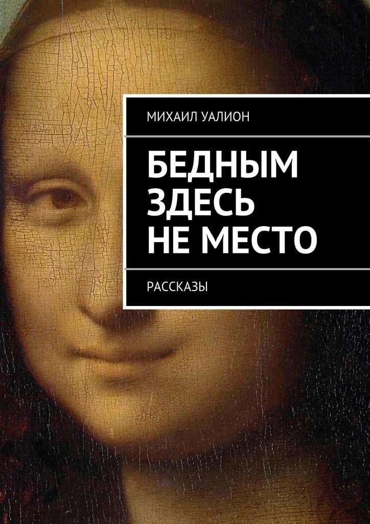 Михаил Уалион бесплатно