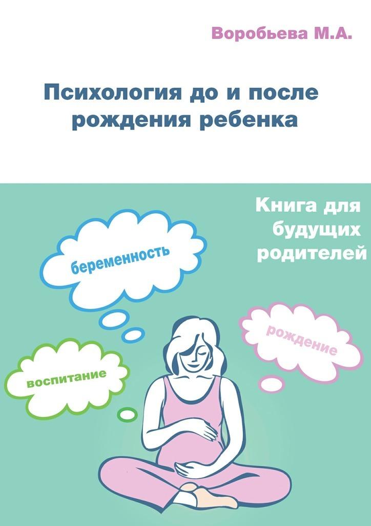 М. А. Воробьева бесплатно