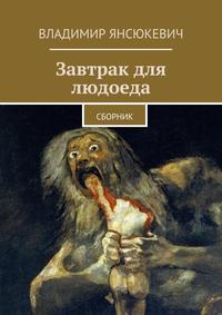 Янсюкевич, Владимир  - Завтрак для людоеда