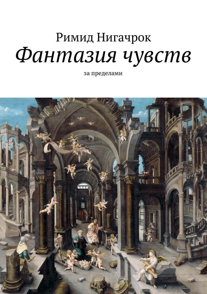 Красивая обложка книги 21/45/25/21452518.bin.dir/21452518.cover.jpg обложка