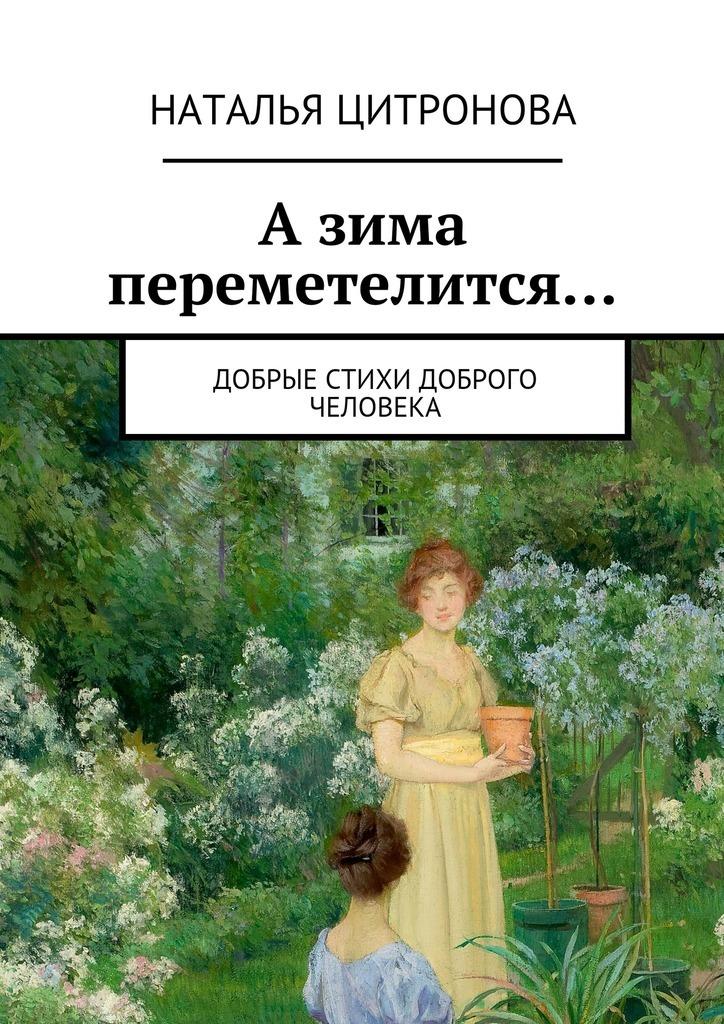 Наталья Цитронова Азима переметелится… наталья цитронова необижайся наменя матрешка