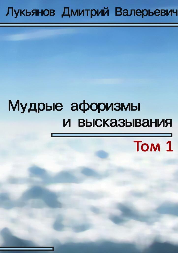 Дмитрий Валерьевич Лукьянов Мудрые афоризмы ивысказывания дмитрий валерьевич дубов откровения последнего пророка