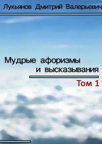 Лукьянов, Дмитрий Валерьевич  - Мудрые афоризмы ивысказывания