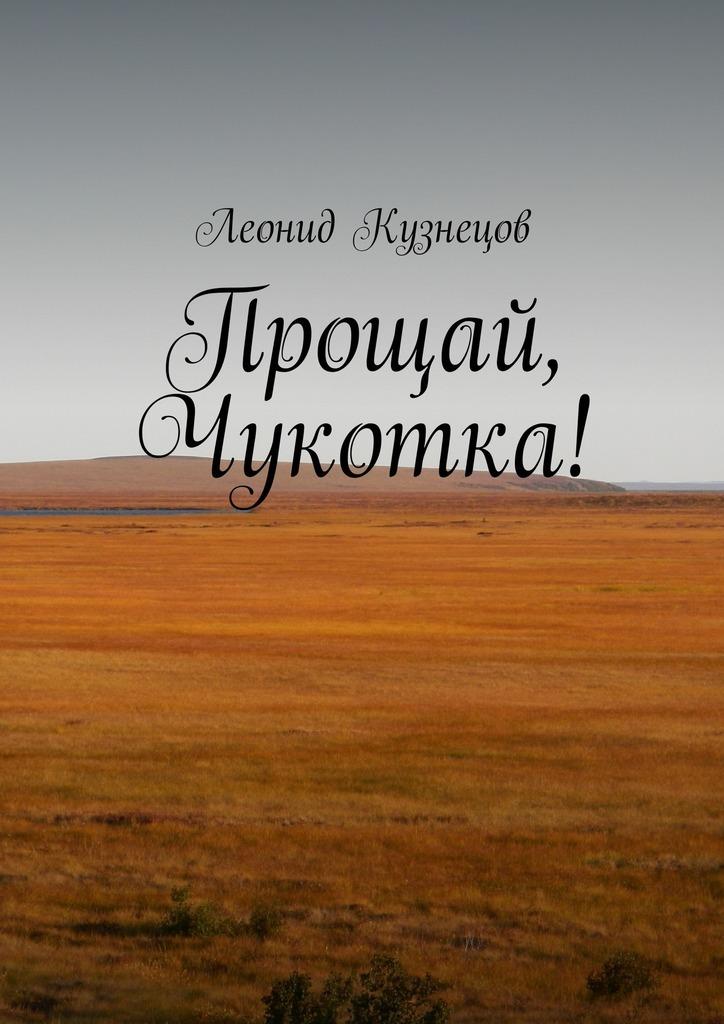 Леонид Викторович Кузнецов бесплатно