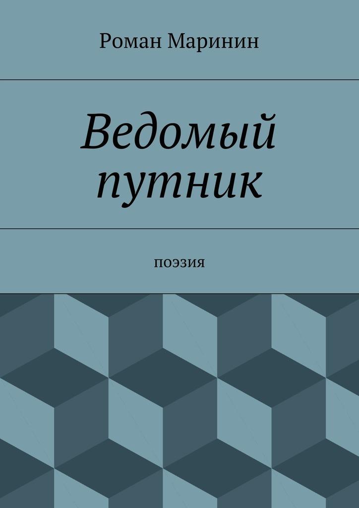 Роман Маринин