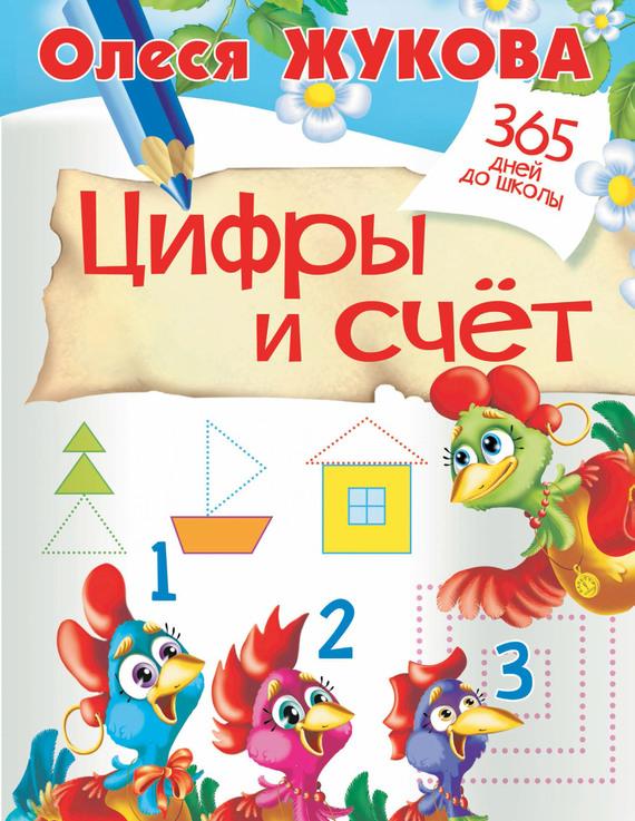 Олеся Жукова. Цифры и счёт