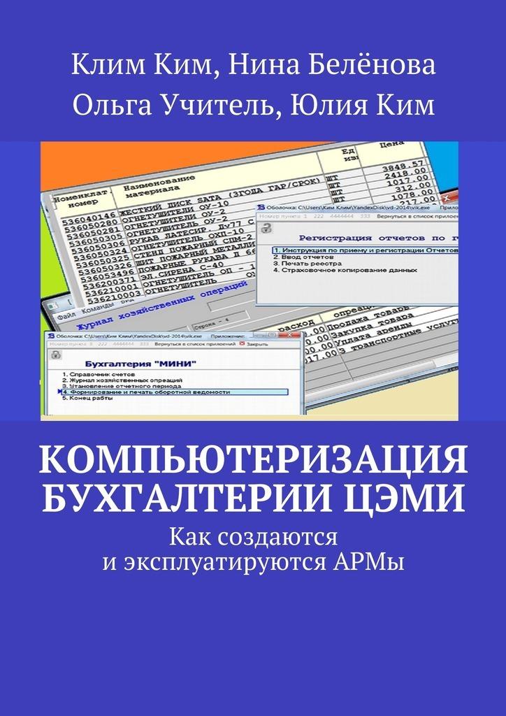 Компьютеризация бухгалтерииЦЭМИ– теория ипрактика ( Клим Владимирович Ким  )