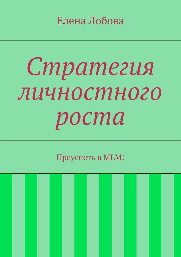 Елена Лобова Стратегия личностного роста