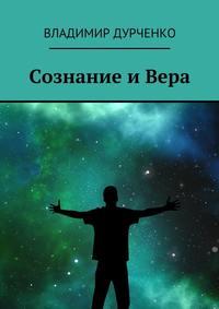 Дурченко, Владимир  - Сознание иВера