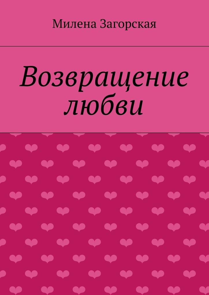 Милена Загорская Возвращение любви янг сьюзен программа возвращение