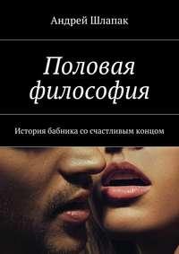 Шлапак, Андрей  - Половая философия