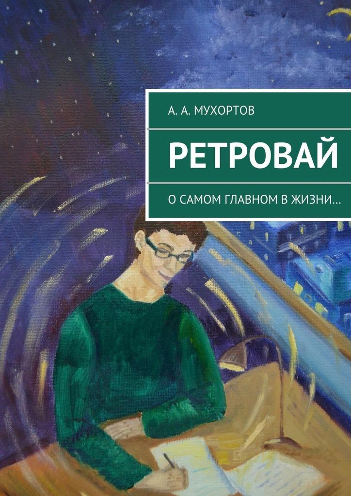 Артур Александрович Мухортов Ретровай метотрексат эбеве 10 мл