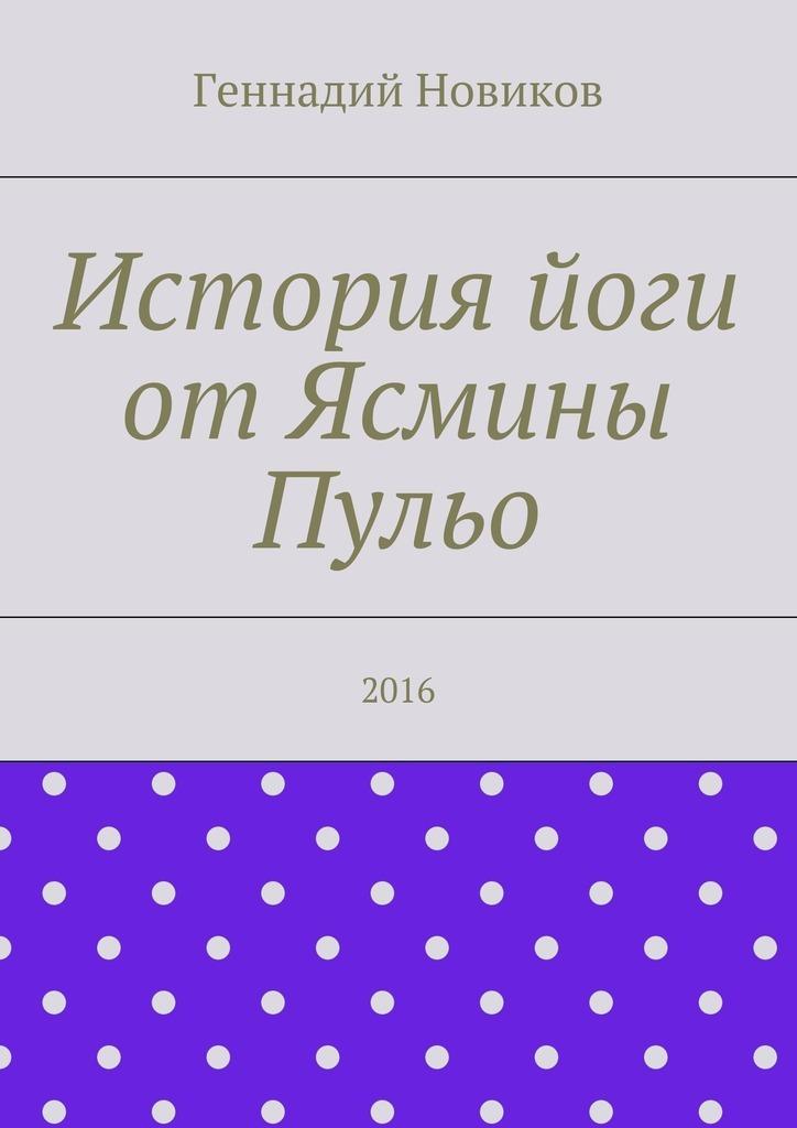 Геннадий Новиков бесплатно