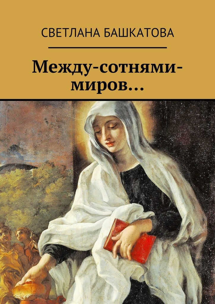 Светлана Башкатова Между-сотнями-миров… светлана лубенец люби меня как я тебя