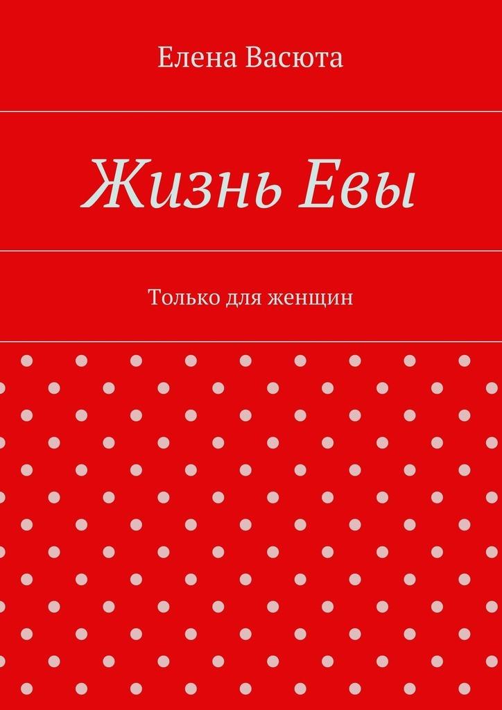 Елена Васюта ЖизньЕвы
