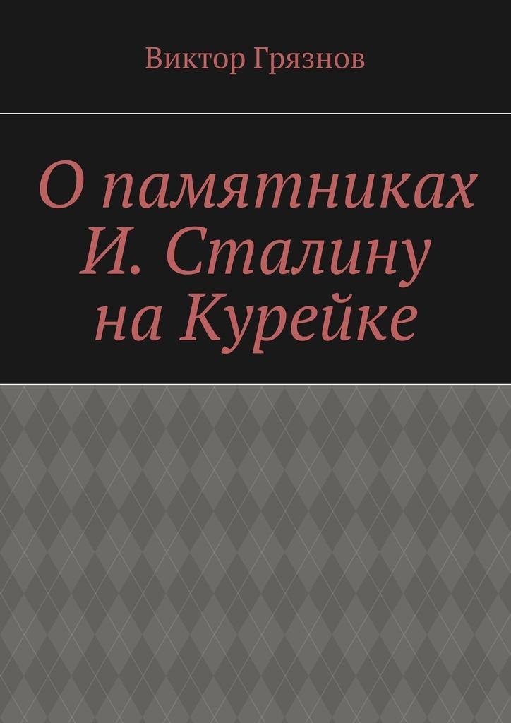 Виктор Грязнов Опамятниках И. Сталину наКурейке дважды убитый
