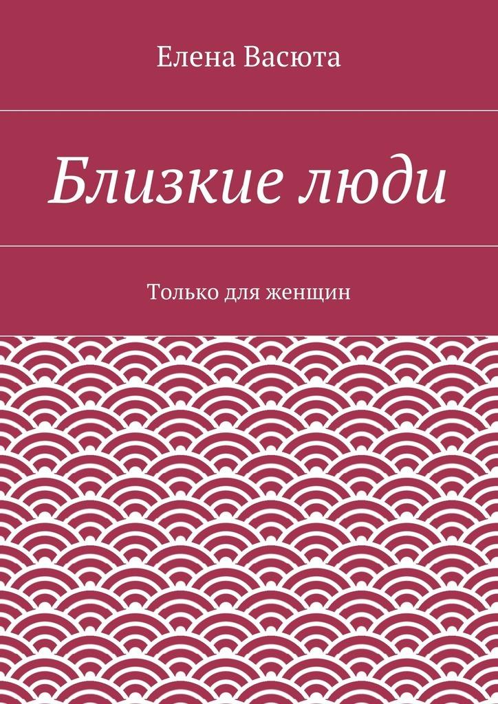 Елена Васюта Близкиелюди