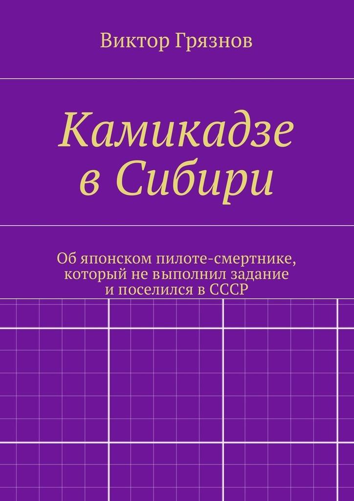 Виктор Грязнов Камикадзе вСибири ISBN: 9785447469795