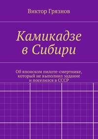 Грязнов, Виктор  - Камикадзе вСибири