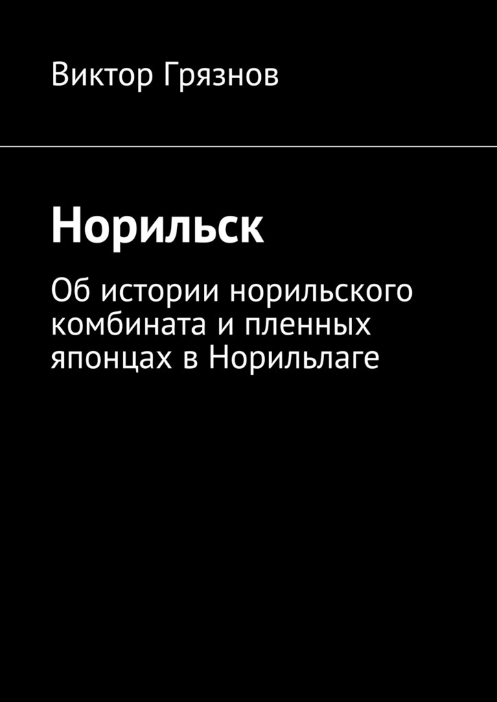 Виктор Грязнов Норильск рэймонд таллис краткая история головы инструкция по применению