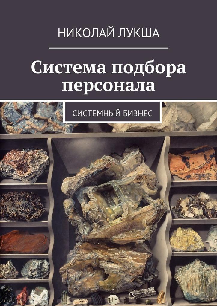 Николай Леонидович Лукша бесплатно