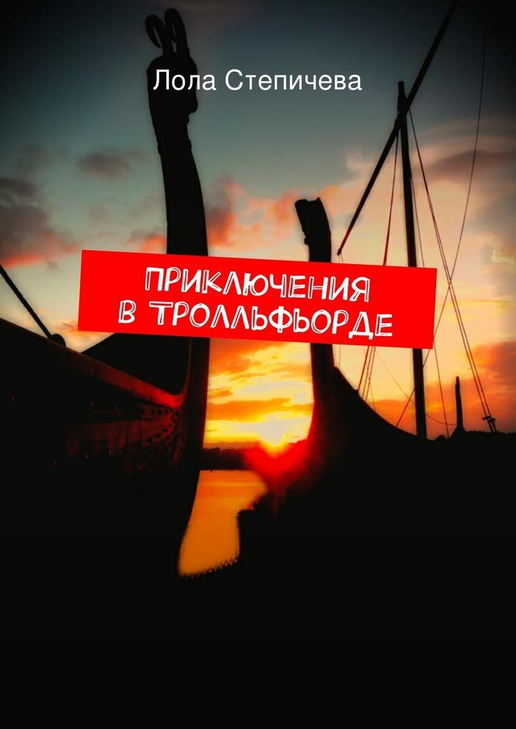 Лола Степичева бесплатно