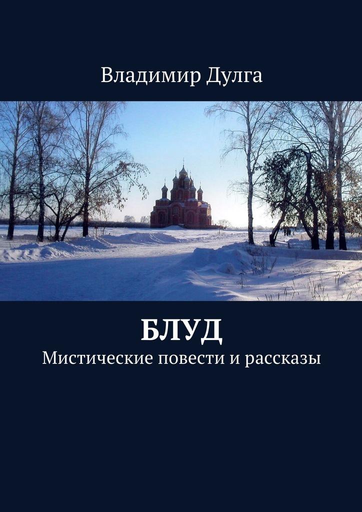 Владимир Дулга Блуд владимир дулга трое наплоту таёжный сплав