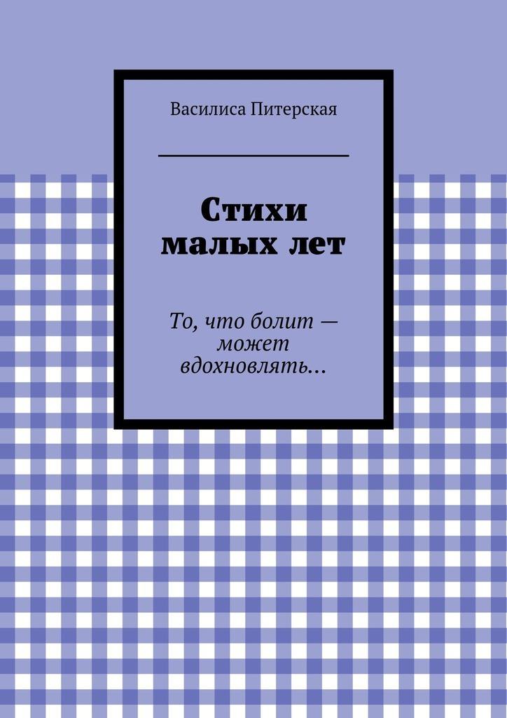 Василиса Питерская Стихи малыхлет