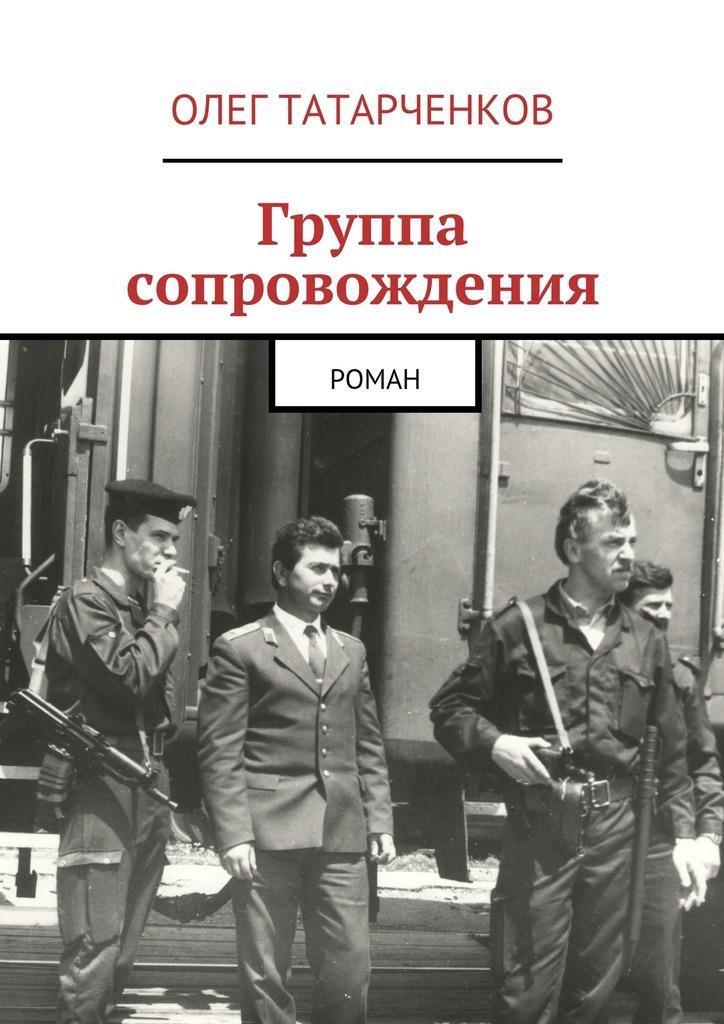 Олег Татарченков бесплатно