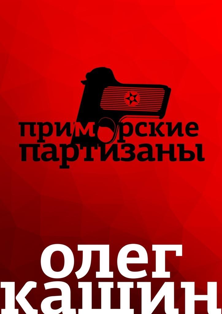 Олег Кашин Приморские партизаны сотовый телефон bq bq 4072 strike mini black
