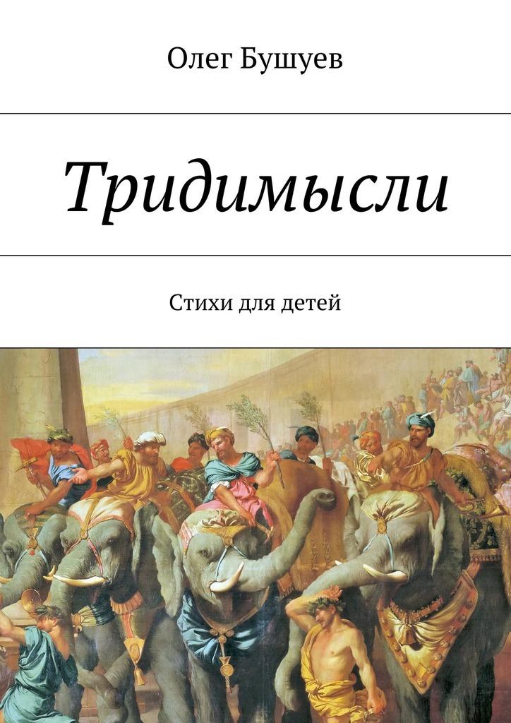 Олег Львович Бушуев Тридимысли шейкин аскольд львович резидент